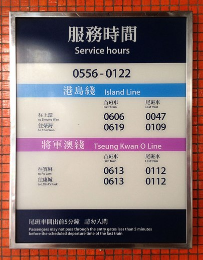 Service information at station entrance
