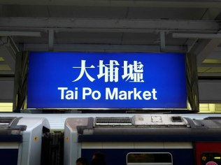 Old platform station sign at Tai Po Market