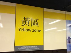 Yellow zone between Tsim Sha Tsui and East Tsim Sha Tsui stations